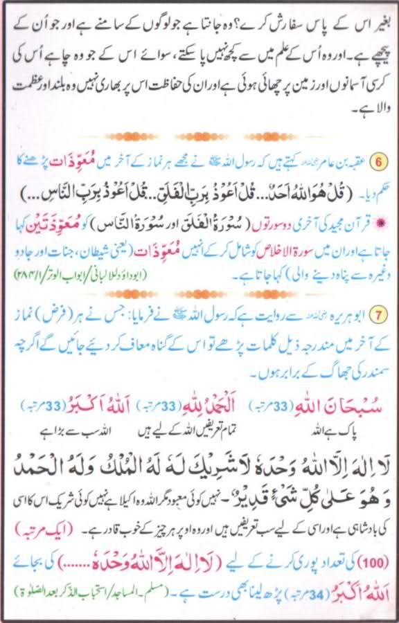 fard prayer k baad ki tasbeeh