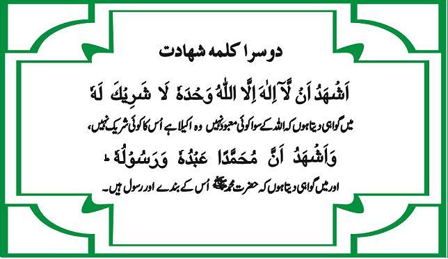 doosra kalma in Arabic text