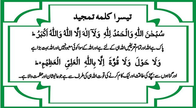 Teesra Kalma Tajweed In Urdu