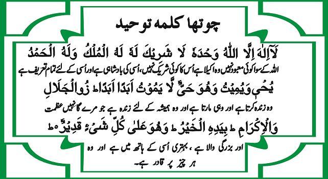 Chaharam C A Kalma Ka Urdu Hindi Tarjuma
