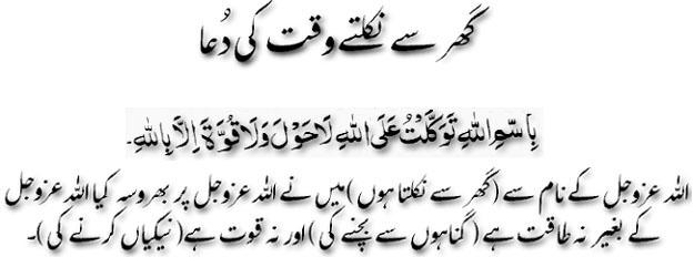 Ghar Sy Bahar Nikalne Ki Dua in Urdu