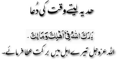 Hadiya (Gift) lete waqat ki Dua