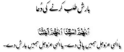 Barish Talab Karne Ki Dua
