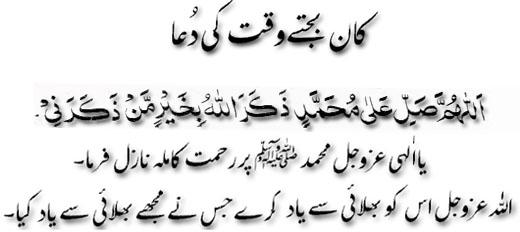 Kaan Bajtay Waqt Ki Dua