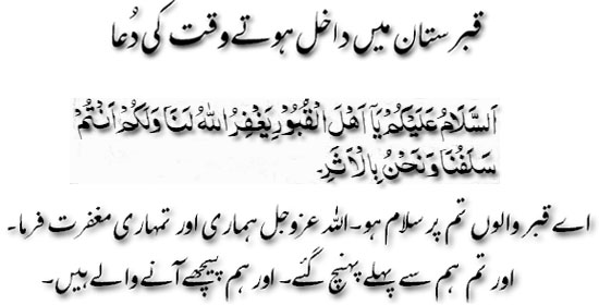 Kabristan Mai Dakhil Hotay Waqt Ki Dua