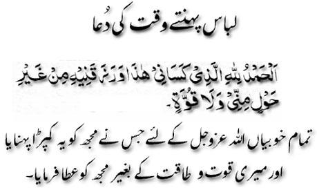 Libaas Pahantay Waqt Ki Dua