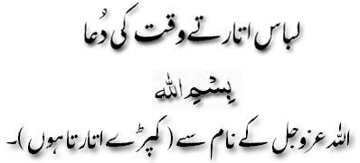 Libaas Kapray Utartay Waqt Ki Dua