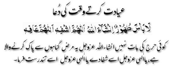 Bemaar Ki Ayadat Kartay Waqt Ki Dua