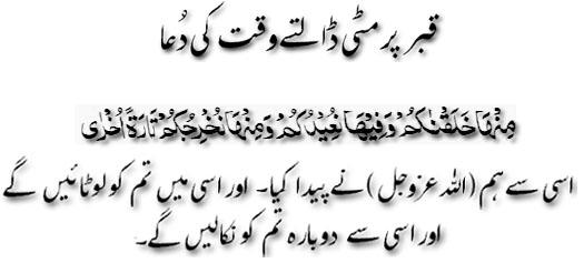 Qabar Par Mitti Dalte Waqt Ki Dua