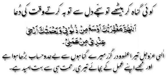 Sachy Dil Se Toba Karty Waqt Ki Dua