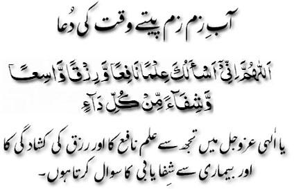 Ab-e-Zam Zam Pitay Waqt Ki Dua