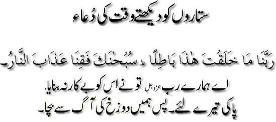 staron Ko Dekhte Waqt Ki Dua