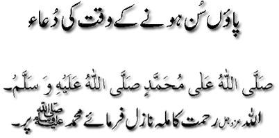 Paon Sun Honay Ke Waqt Ki dua