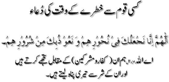 Kisi Qoum Se Khatrey Ke Waqt Ki Dua