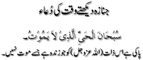 Janaza Daikhtay Waqt Ki Dua