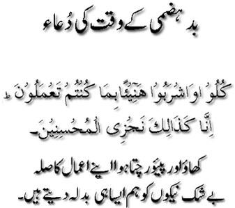 Badhazmi Se Bachne Ki Dua