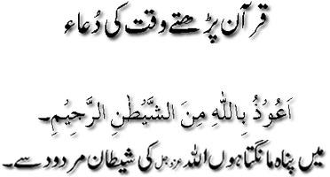 Quran Padhty Waqt Ki Dua