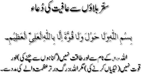 Sattar Balaon Se Aafiyat Ki Dua