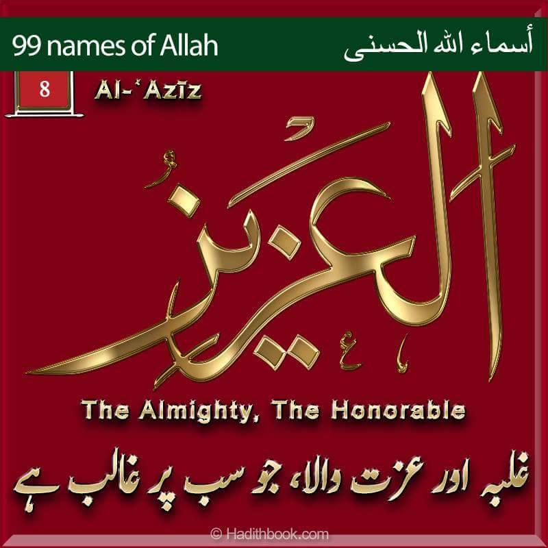 al-aziz-names-of-allah-with-meaning-english-