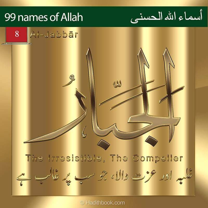 al-jabbar-names-of-allah-meaning-benefits
