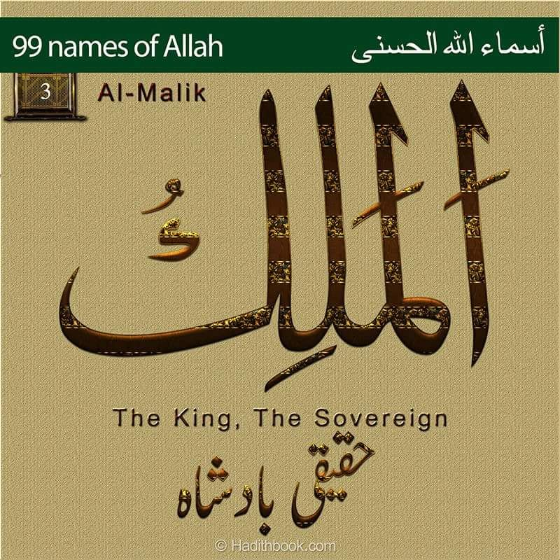 al-malik-allah-names-benefits-with-meaning