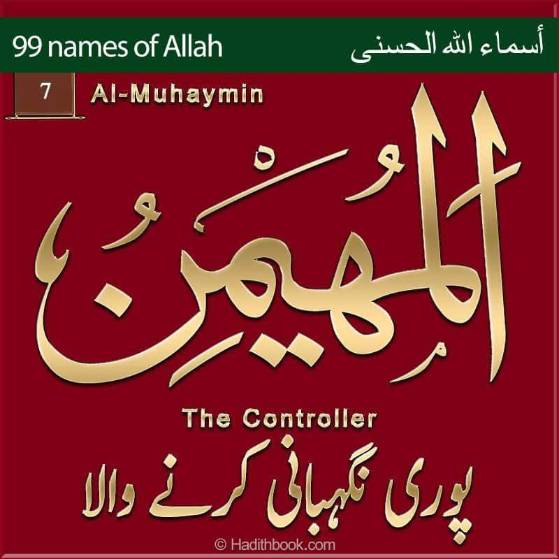 al-muhaymin-names-of-allah-meaning-with-benefits-hindi