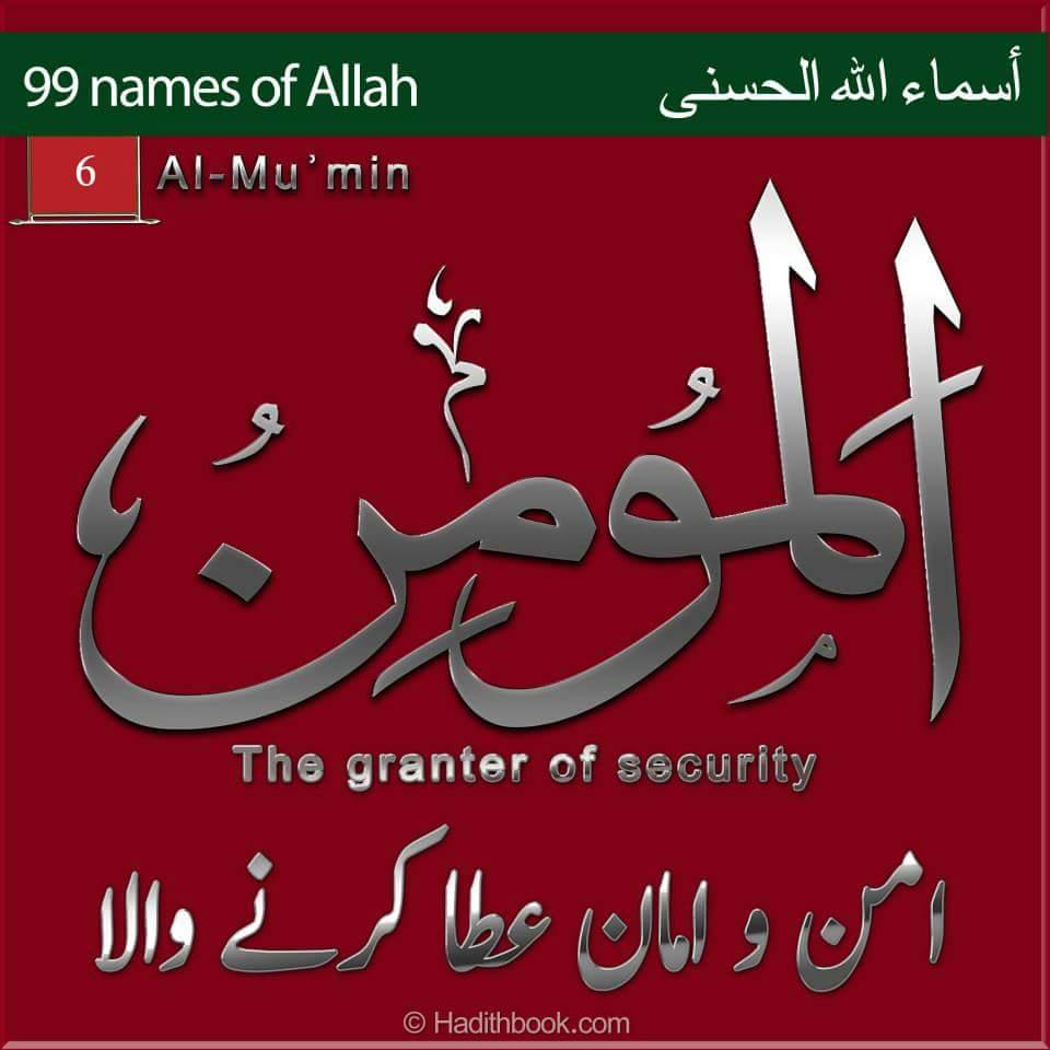 al-mumin-allah-name-and-its-meaning-with-benefits-urdu