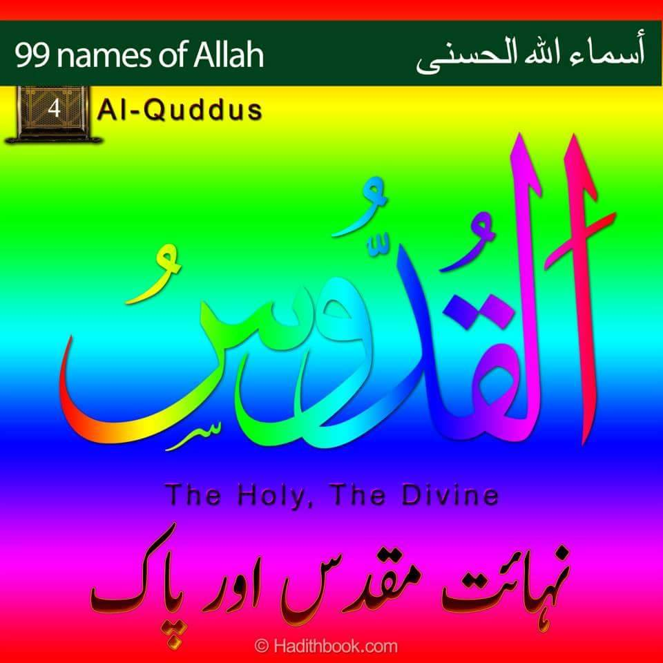 al-quddus-allah-name-meaning-with-benefits