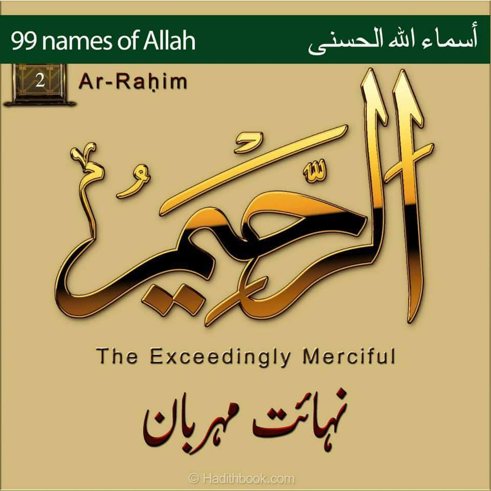ar-rahim-allah-names-benefits-with-meaning