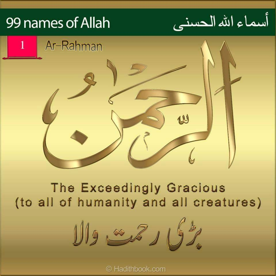 ar-rahman-allah-names-benefits-with-meaning