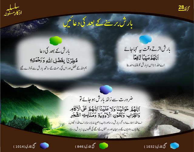 dua after raining in Urdu
