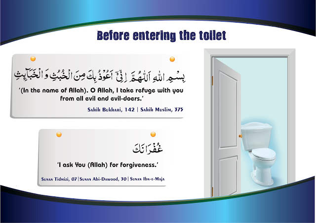 dua before entering toilet