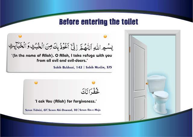 dua before entering toilet