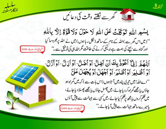Learn To Read Islamic Masnoon Duain Prayer Duaas In Arabic