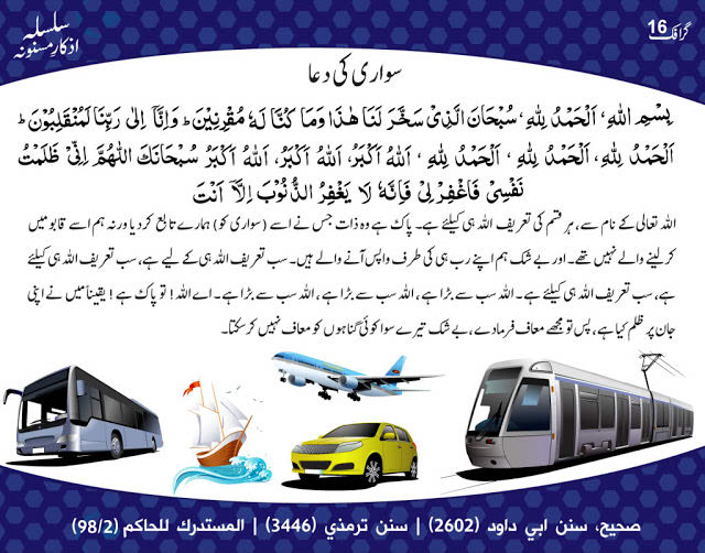 dua before travelling journey