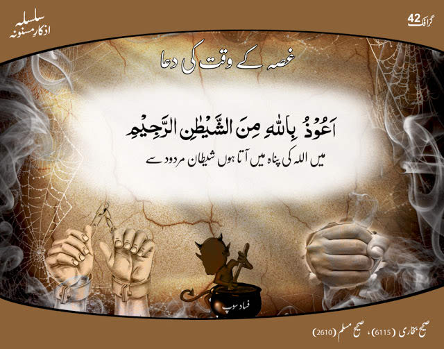 dua for anger anxiety depression control