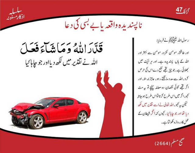 dua for bad event time in urdu