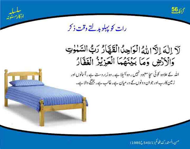 dua for chaning body part at night