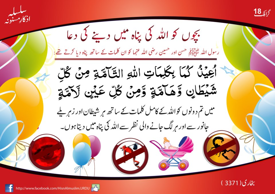 dua for kids children protection