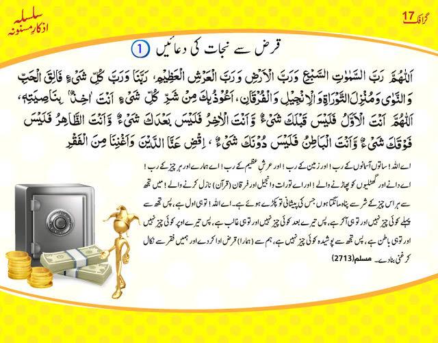dua for debt repayment in Arabic Islam