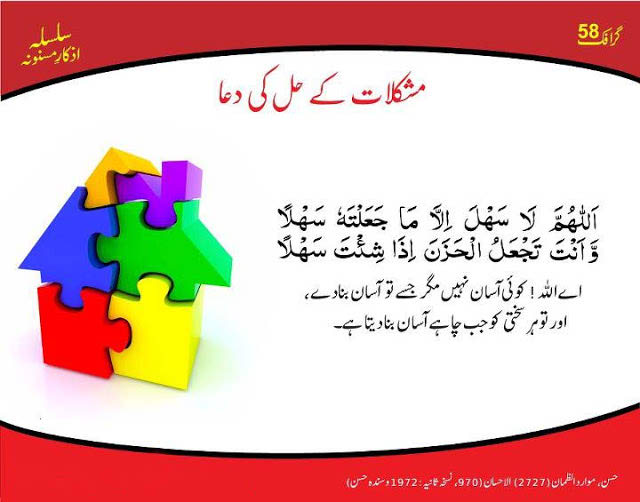 dua for difficult times situations matters works in Arabic