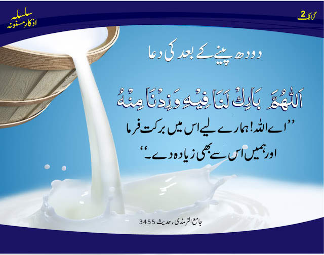 dua for drinking Milk in Arabic Islam