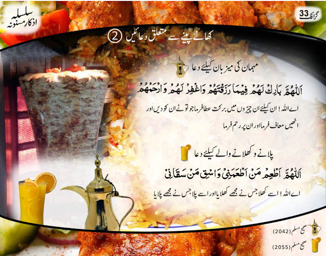 dua for eating and drinking