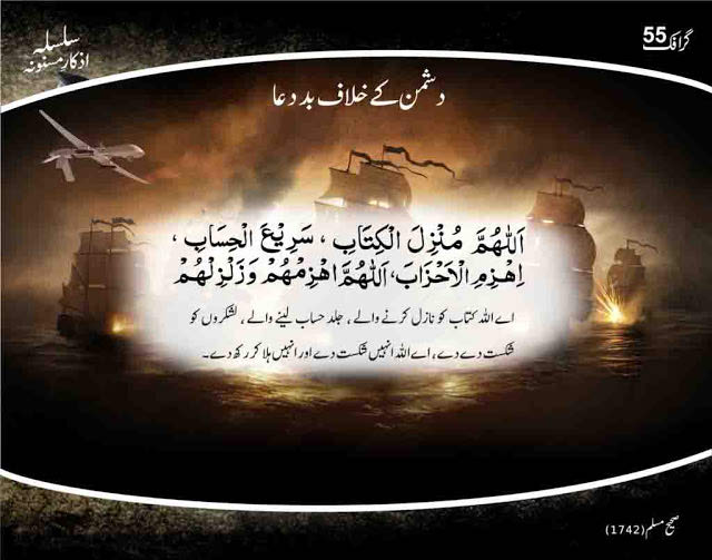 dua for enemy defeat in Arabic