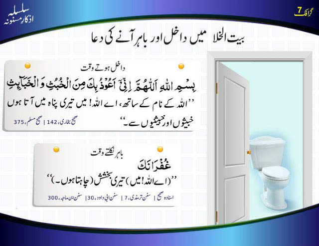 dua for entering toilet bthroom washroom