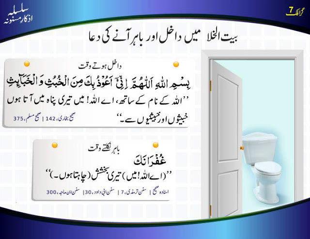 dua for entering toilet bthroom washroom