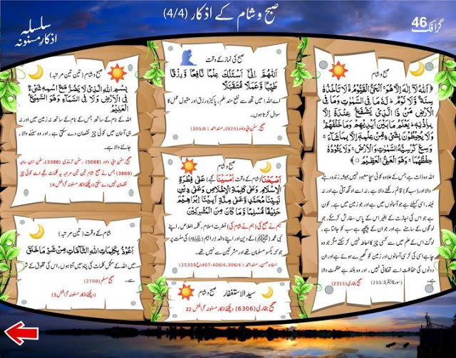Arabic dua for evening and morning
