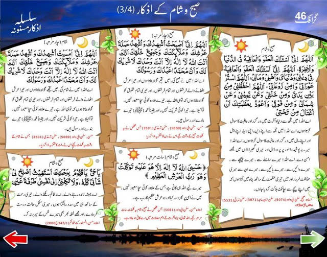 dua for evening morning in Islam