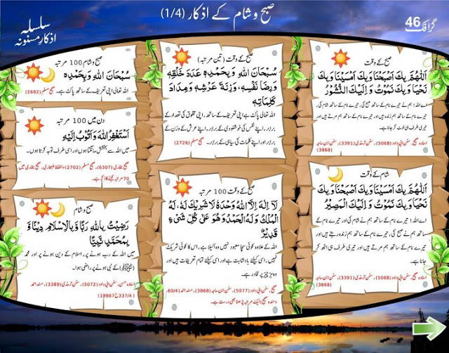 dua for morning evening in Urdu English
