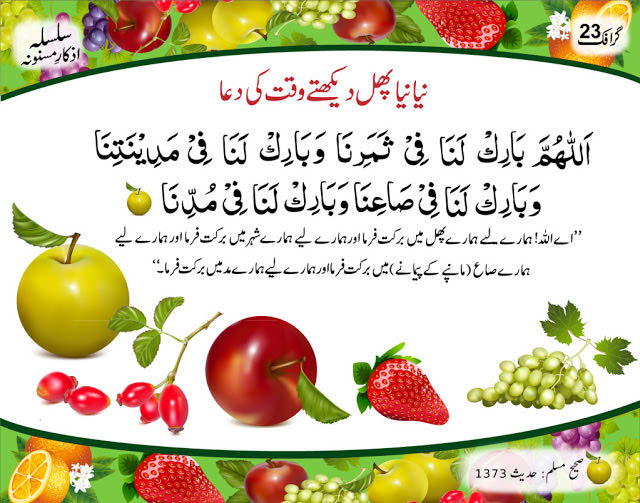 dua for eating new fresh fruit